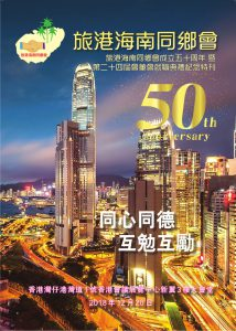 旅港海南同鄉會成立50周年暨第24屆會董會就職典禮